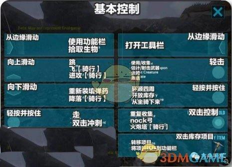 《方舟:生存进化》新手基本操作攻略