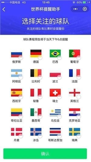 《腾讯手机管家》世界杯提醒助手使用方法介绍