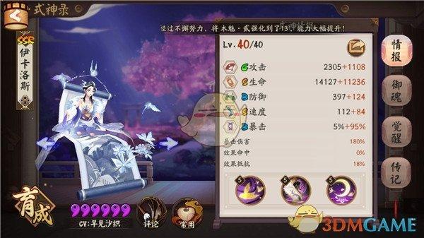 《阴阳师》逢魔之时阵容玩法攻略