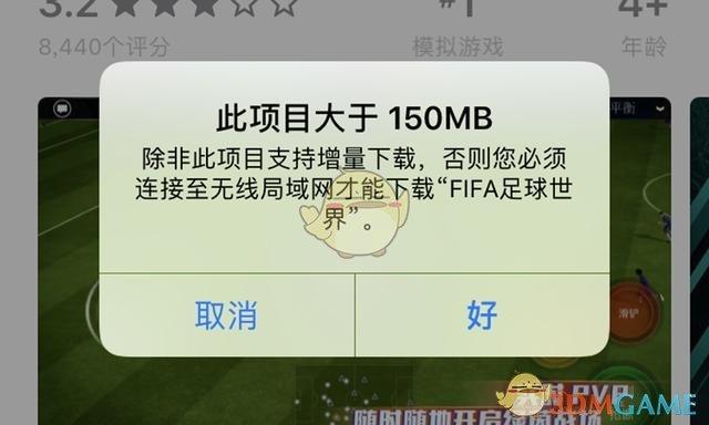 解除App Store150MB流量限制教程