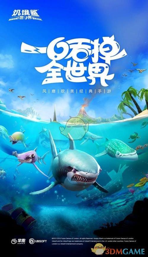 海洋生存手游巨制《饥饿鲨:世界》浮出水面 约战盛夏
