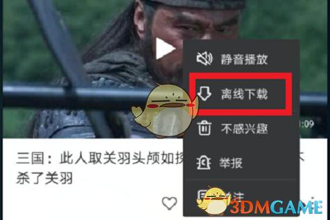 《好看视频》离线下载视频方法
