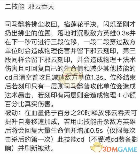 《王者荣耀》新英雄司马懿技能介绍