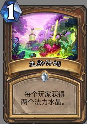 """《炉石传说》全新版本""""砰砰计划""""内容一览"""