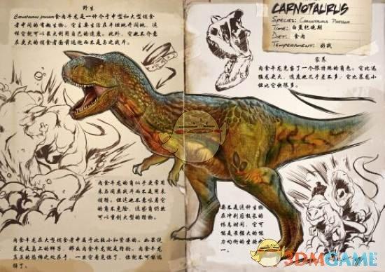 《方舟:生存进化》肉食牛龙图鉴