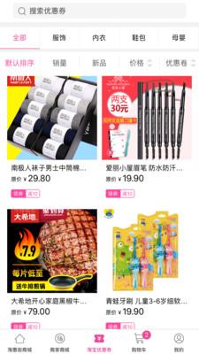 淘惠街 1.0.7 手機版