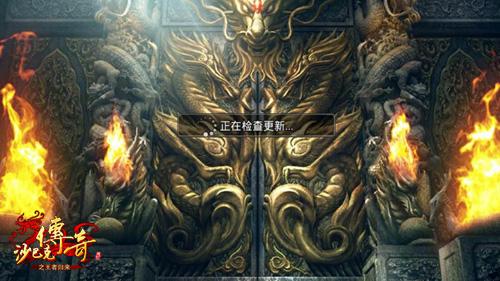 《沙巴克传奇之王者归来》9月13日开测 经典BOSS大曝光