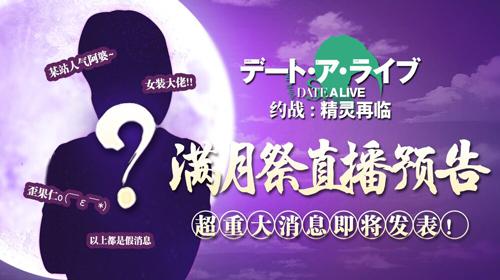 《约战:精灵再临》10月21号开启满月祭直播 将公布全新企划