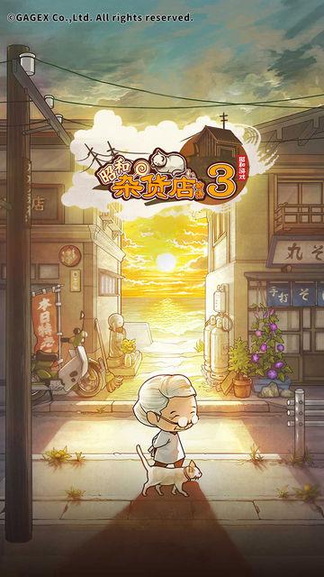 昭和杂货店物语3双平台上架 温馨治愈游戏[多图]图片1