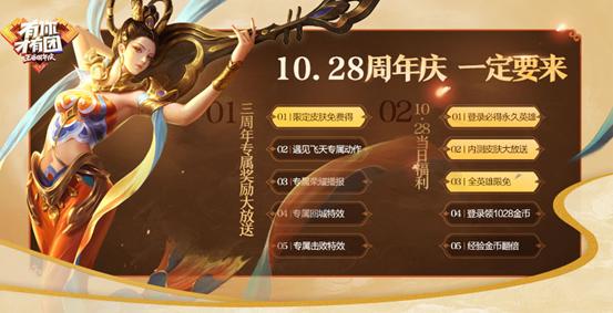 《王者荣耀》10月23日更新内容大全