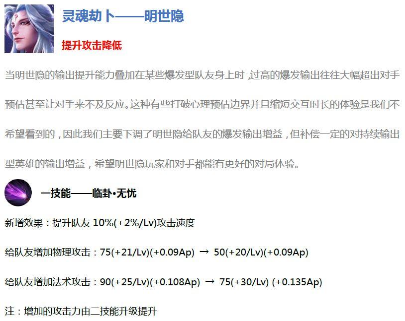 《王者荣耀》10月30日全服不停机更新公告