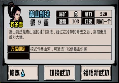《江湖风云录》武功简介之剑法篇