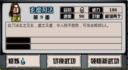 《江湖风云录》武功简介之刀法篇