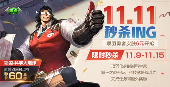 《王者荣耀》11月6日更新公告