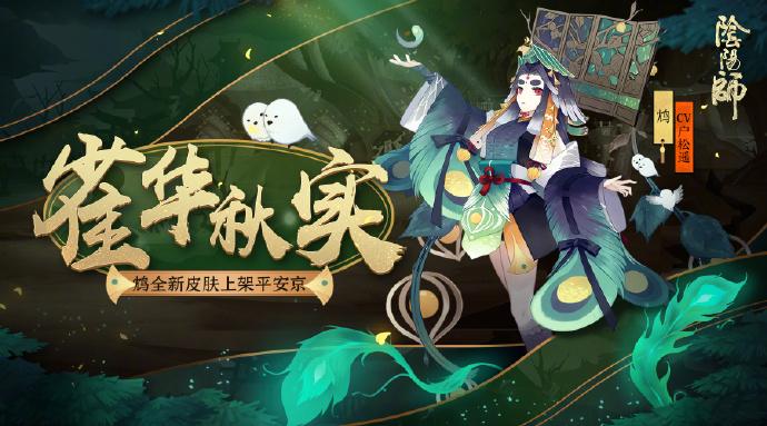 《阴阳师》鸩新皮肤雀华秋实介绍