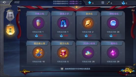 《奇迹mu:觉醒》众神宝藏玩法介绍