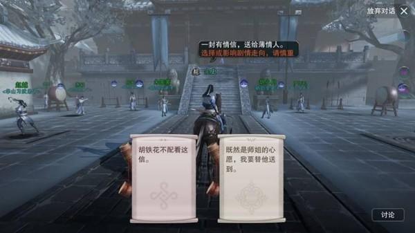 楚留香手游IOS版下载