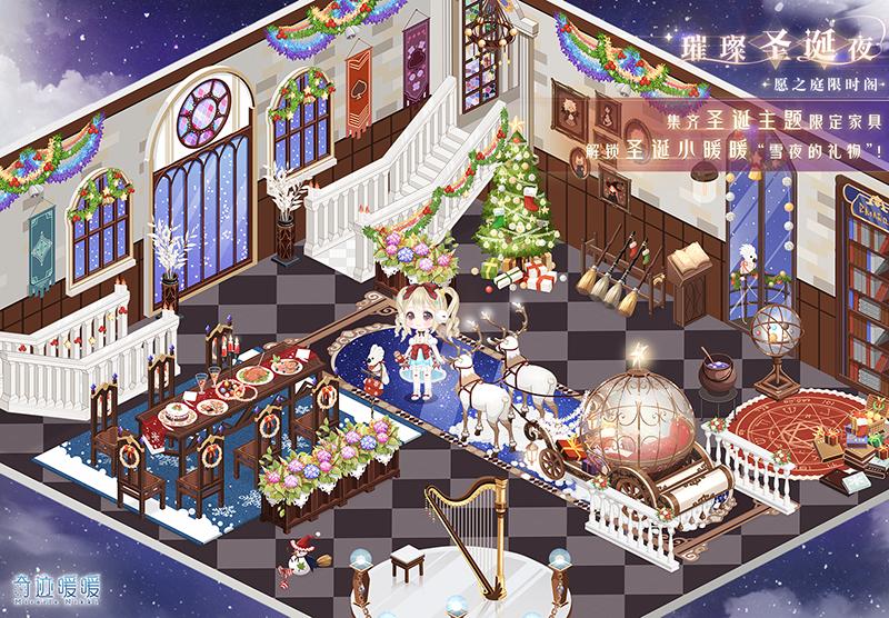 奇迹暖暖2018圣诞限定礼包:圣诞一元、复刻璀璨平安夜[多图]图片1