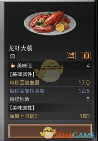 《明日之后》鱼类新菜谱有哪些