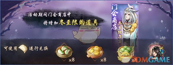 《神都夜行录》饺子获取攻略