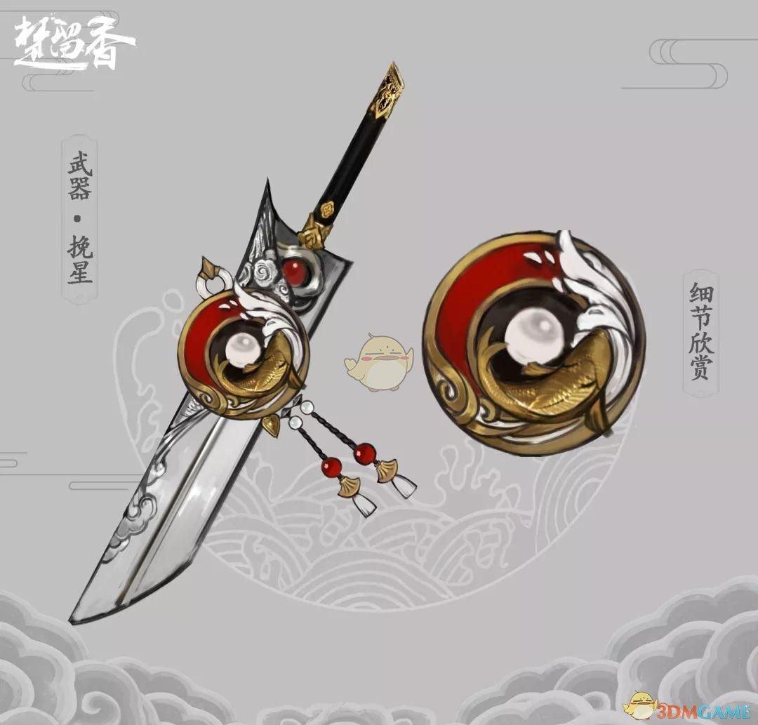 《楚留香》手游沧海160级新校服新武器获得方法