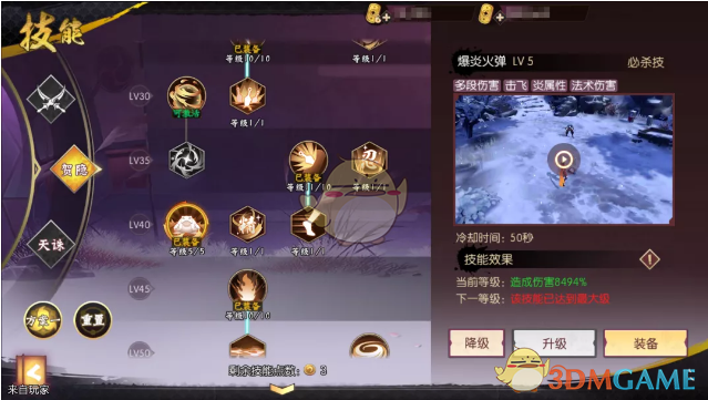 《侍魂:胧月传说》贺隐技能加点装备精魄选择详细解析
