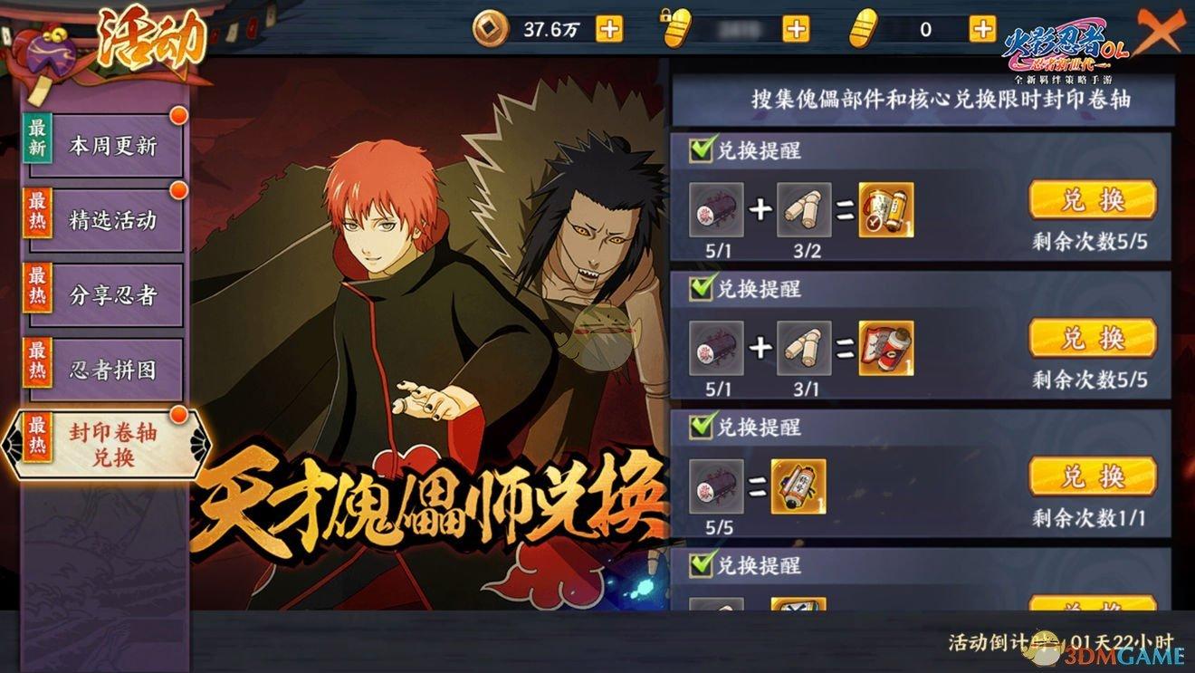 《火影忍者ol》手游1月17日更新内容介绍