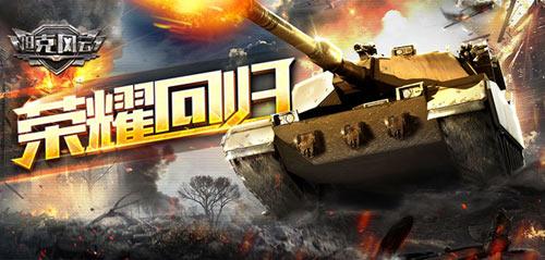 坦克风云荣耀回归活正式开放了