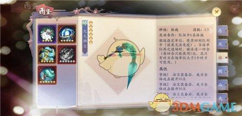 《长安幻世绘》手游林系法宝