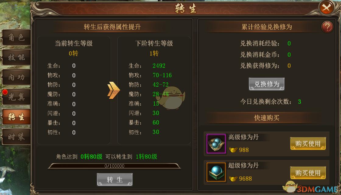 铸剑师转生系统怎么玩_转生系统玩法介绍