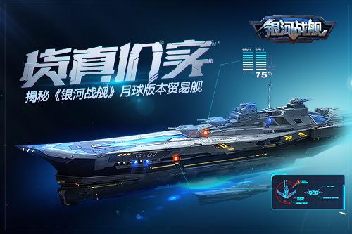 货真价实 揭秘《银河战舰》月球版本贸易舰