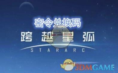 《跨越星弧》3月19日密令是什么