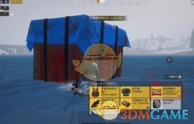 《绝地求生:刺激战场》紧急取暖包怎么获取