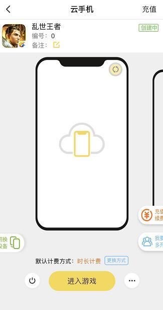 组团征战乱世王者iOS日服 带你称霸东亚[多图]图片3