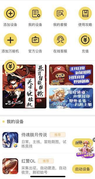 组团征战乱世王者iOS日服 带你称霸东亚[多图]图片2