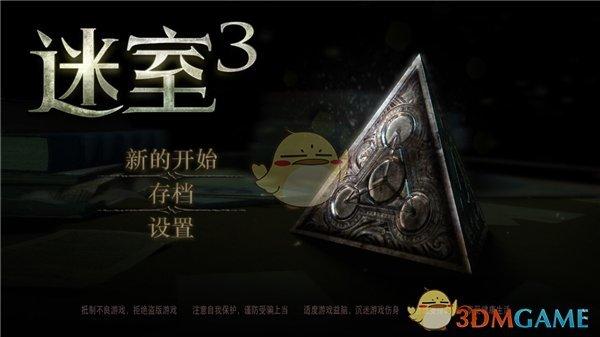 《迷室3》手游第一章攻略