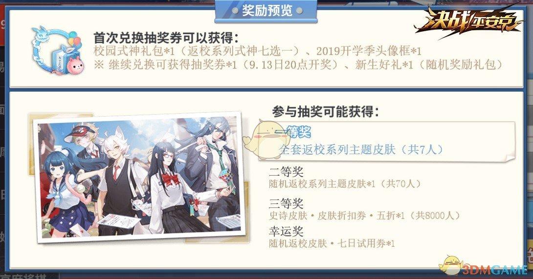 集徽章抽校园皮肤 《决战!平安京》开学季活动正式开启[视频][多图]图片5