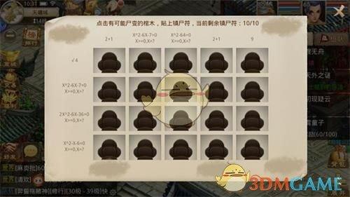 《问道手游》8月26日天外之谜探案任务完成攻略