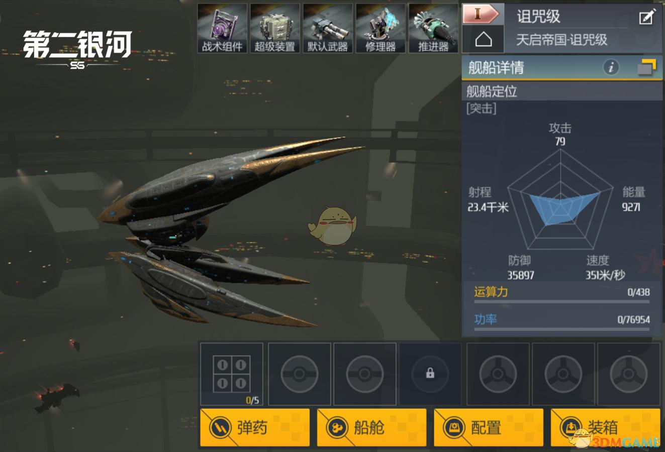 《第二银河》战舰情报室丨舰船装配推荐—诅咒级