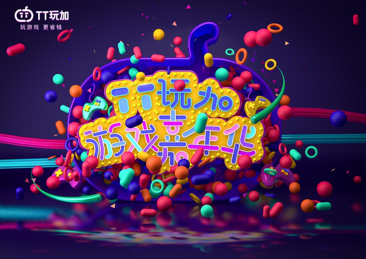 TT玩加首届游戏嘉年华即将在CICF火爆举行