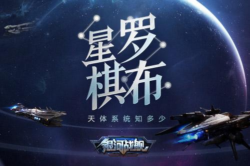 《银河战舰》天体系统