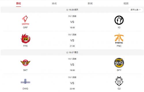 S9全球总决赛10月26日首发名单公布,上快手与你相约四分之一总决赛