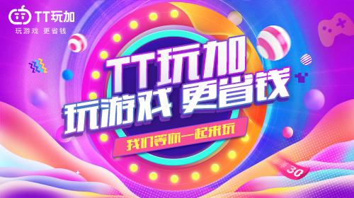 TT玩加与深圳创梦天地战略联盟《路人超能100》次元来袭
