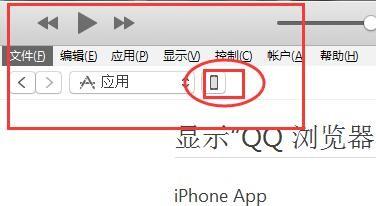 《QQ阅读》导入本地小说教程