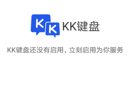 《KK键盘》切换输入法方法介绍