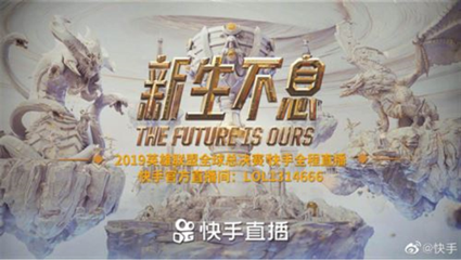 S9全球总决赛终极对决预告片放出,11月10日上快手助力FPX战队
