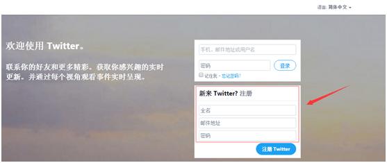 《Twitter》账号注册教程