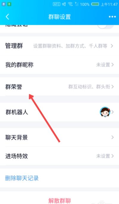 《QQ》群聊之火设置方法介绍