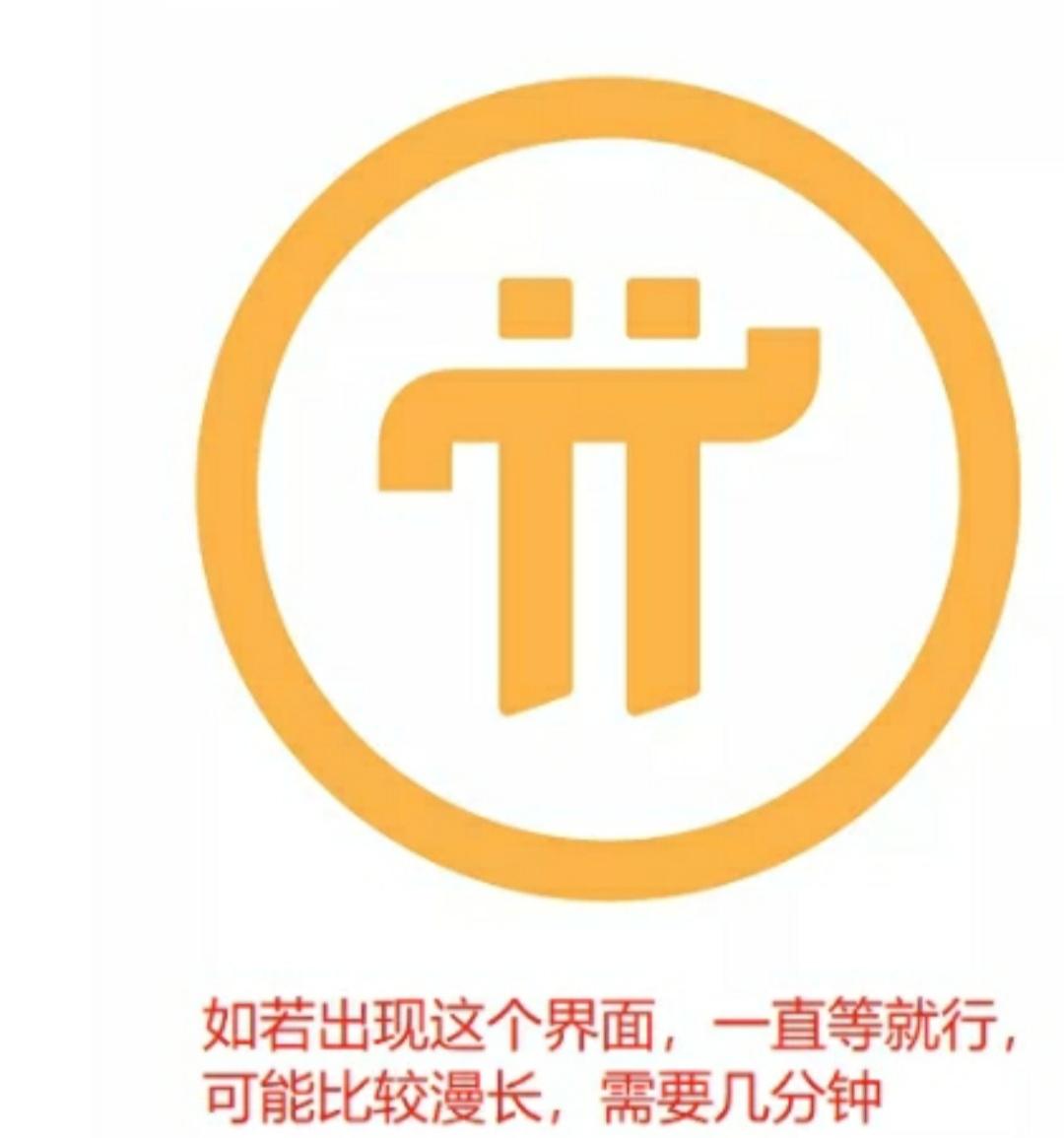 《pi network》官方最新版下载地址