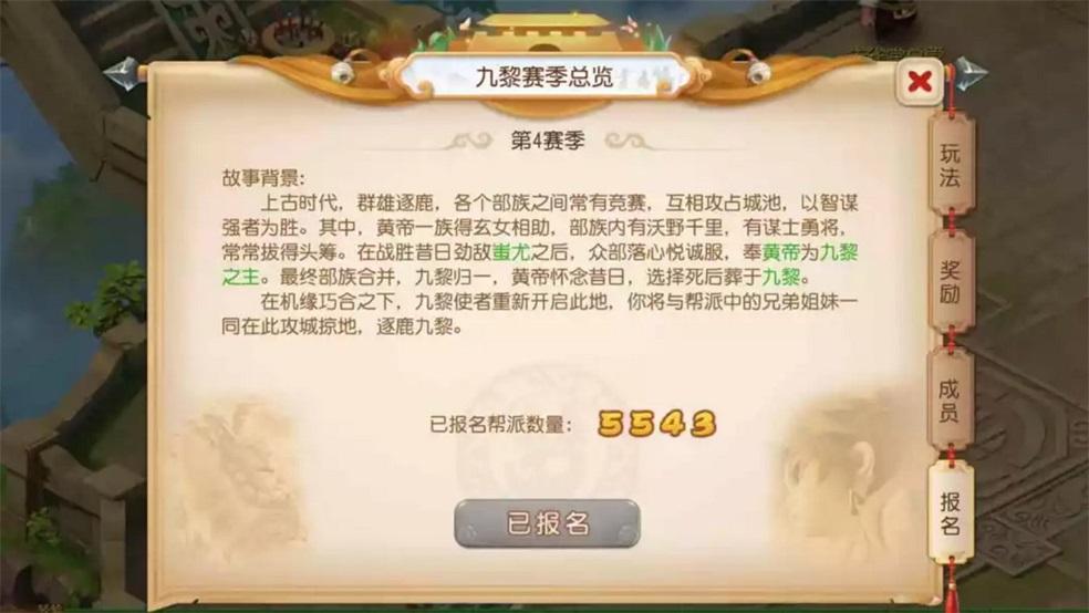 《梦幻西游》手游九黎之墟第四赛季调整详解